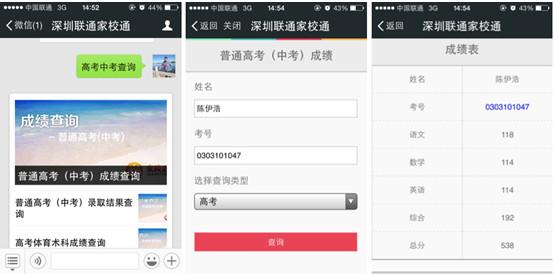 深圳中考成绩微信查询