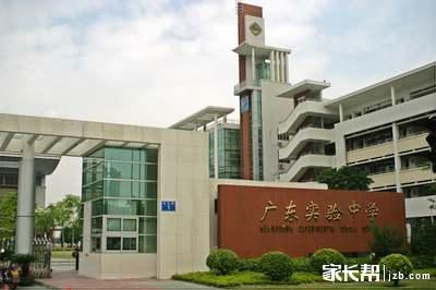 广东省实验中学