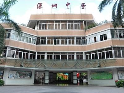 深圳重点高中解读之深圳中学图片
