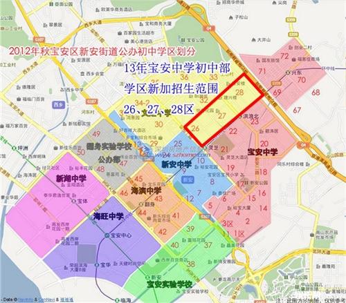 深圳宝安中学