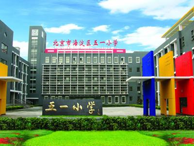 它被总后五一幼儿园,北京十一学校和军事医学科学院