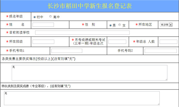 长沙小升初动态:长沙稻田中学2015招生网报开始!