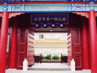 北京东城区幼儿园最新排名