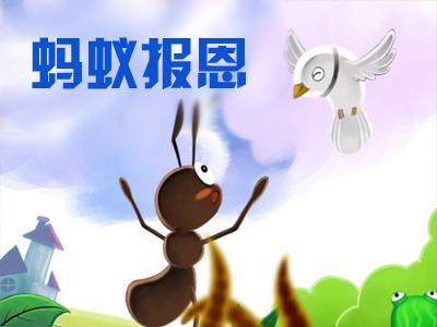 蚂蚁报恩简笔画