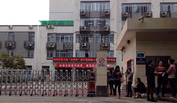 深圳启智杯考场报道