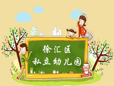 徐汇区私立幼儿园大盘点