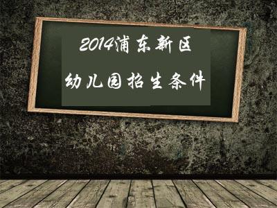 2014浦东新区幼儿园招生条件