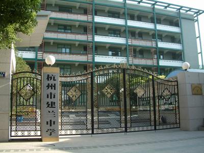 2015杭州小升初:杭州千岛湖建兰中学招生网上报名