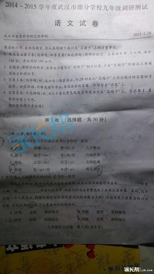 15年武汉元调语文试题