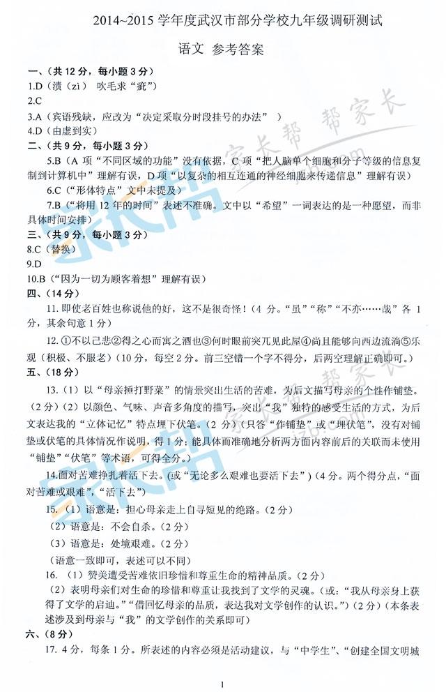 15年武汉元调语文试卷解析