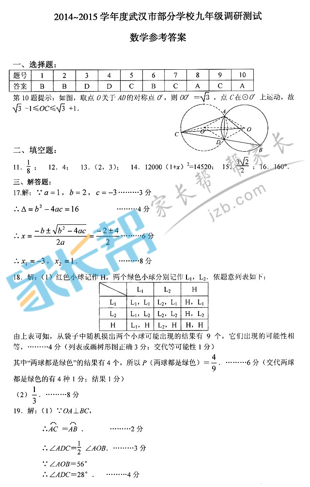 15年武汉元月调考数学试卷解析