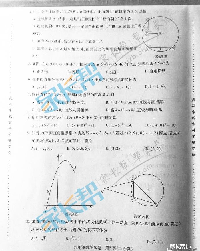 15年武汉元月调考数学试卷完整版