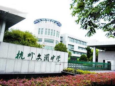 文澜中学       目前杭州部分民办校,包括:建兰千岛湖校区,公益