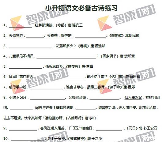 2015深圳小升初备考:语文必备古诗