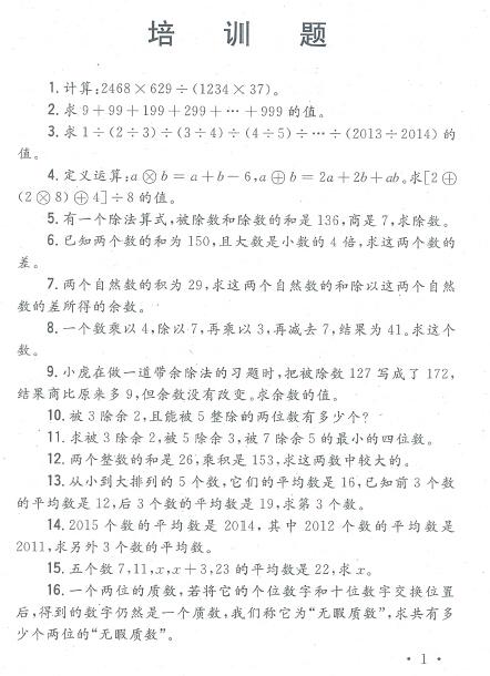 2015北京希望杯100题(四年级)