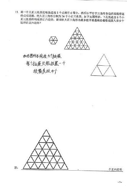2015深圳IMAS二试小高组试题答案
