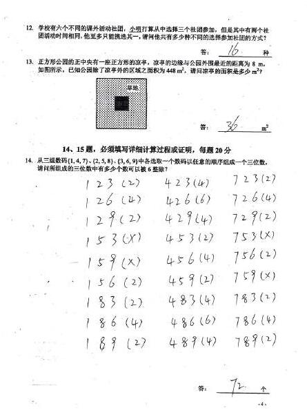 2015深圳IMAS二试小中组试题答案
