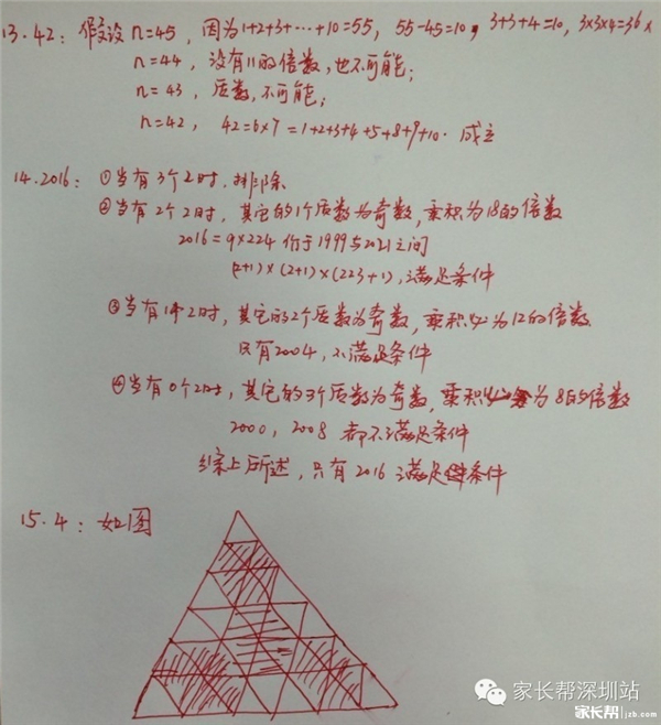 2015深圳IMAS二试小高组解析】